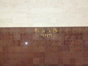 Almaly metro station in Almaty